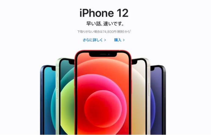 Apple thắng lớn ở Nhật Bản trong năm 2020, iPhone 12 giành thế thượng phong