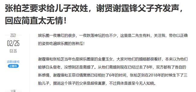 Trương Bá Chi lên kế hoạch cắt đứt mối liên hệ giữa các con trai và Tạ Đình Phong?
