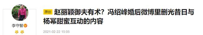 Để giữ gìn hôn nhân cùng Triệu Lệ Dĩnh, Phùng Thiệu Phong đã thẳng tay làm điều này với Dương Mịch?