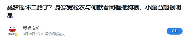 """Hề Mộng Dao mang bầu lần 2, gia tộc """"vua sòng bài Macau"""" chuẩn bị đón thêm một quý tử?"""