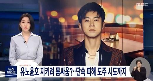 Không những cặp kè nhiều gái trẻ, Yunho (DBSK) còn đánh cảnh sát?