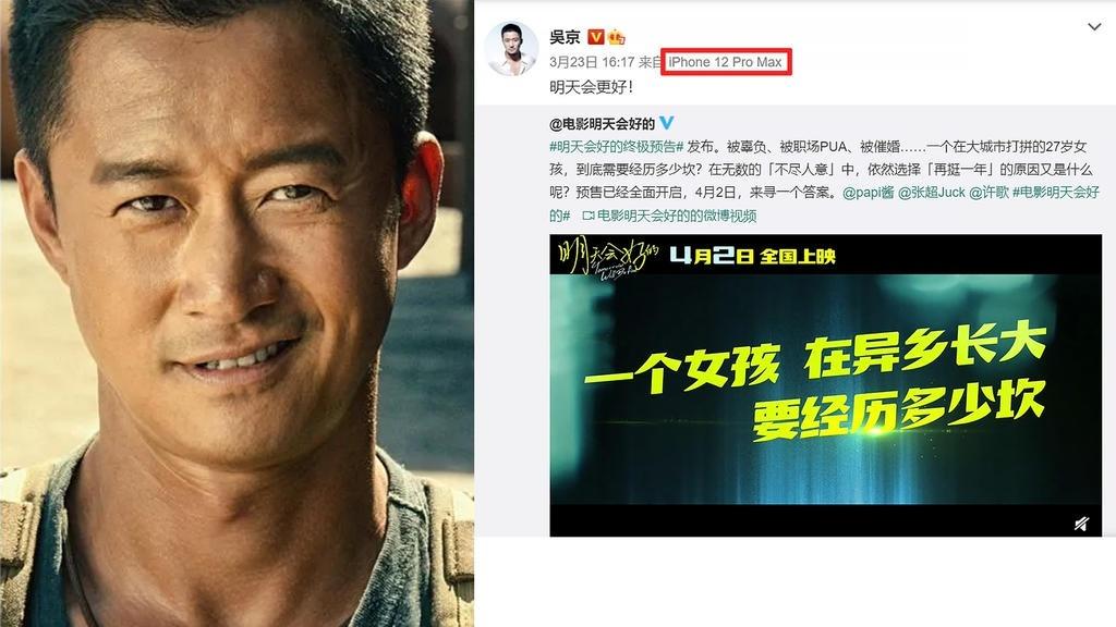 """Dùng iPhone, Ngô Kinh bị dân mạng TQ nói """"không yêu nước"""""""
