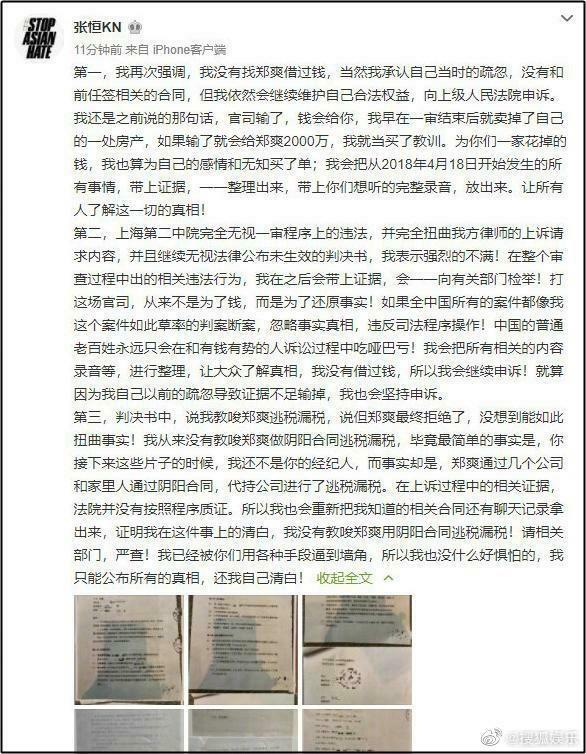 Trương Hằng tố Trịnh Sảng trốn thuế, còn file ghi âm chưa tung