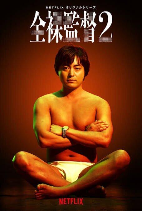 """Phim kể về ông tổ ngành 18+ chốt ngày ra phần 2 chính thức, dân tình đồn đoán Yui Hatano sẽ """"có suất""""?"""