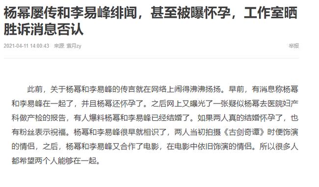 Dương Mịch đã kết hôn và đang mang thai con của Lý Dịch Phong?