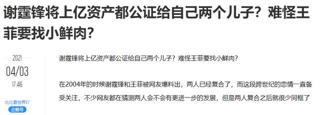 """Nguyên nhân khiến Vương Phi có """"tình trẻ"""" mới, hóa ra lại liên quan tới quyết định này của Tạ Đình Phong với 2 con trai?"""