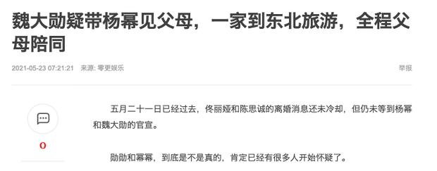 Cbiz chuẩn bị đón đám cưới khủng: Dương Mịch đã ra mắt nhà bố mẹ tình trẻ thiếu gia, cho Lưu Khải Uy vào dĩ vãng?