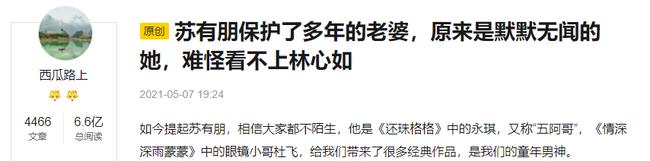 Thông tin hiếm hoi về người vợ bí ẩn của Tô Hữu Bằng được tiết lộ?