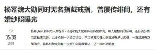 Dương Mịch cùng 'tình trẻ' Ngụy Đại Huân đi chụp ảnh cưới?