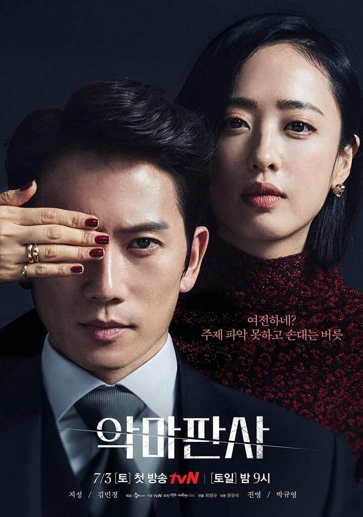 Ji Sung – Jin Young (GOT7) bị vướng vào mối quan hệ nguy hiểm trong 'The Devil Judge' - ảnh 1