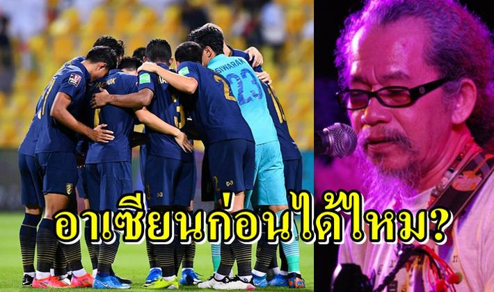 """Tuyển Thái Lan phải nhận """"bản án lớn"""" sau thảm bại ở vòng loại World Cup - ảnh 1"""