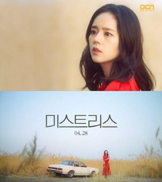 Han Ga In tái xuất màn ảnh nhỏ sau 6 năm - ảnh 1