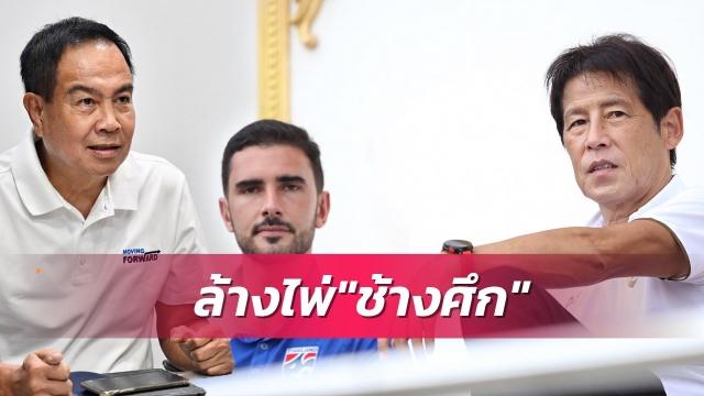 Hết kiên nhẫn với Nishino, LĐBĐ Thái Lan đưa ra tối hậu thư?