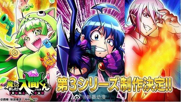 Tin tức anime: Vào Ma Giới Rồi Đấy Iruma sẽ có season 3, Date A Live IV trì hoãn phát hành sang năm 2022