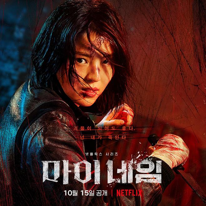 """Han So Hee – """"tiểu tam"""" trong """"Thế giới hôn nhân"""" gây bão trong """"My Name"""""""
