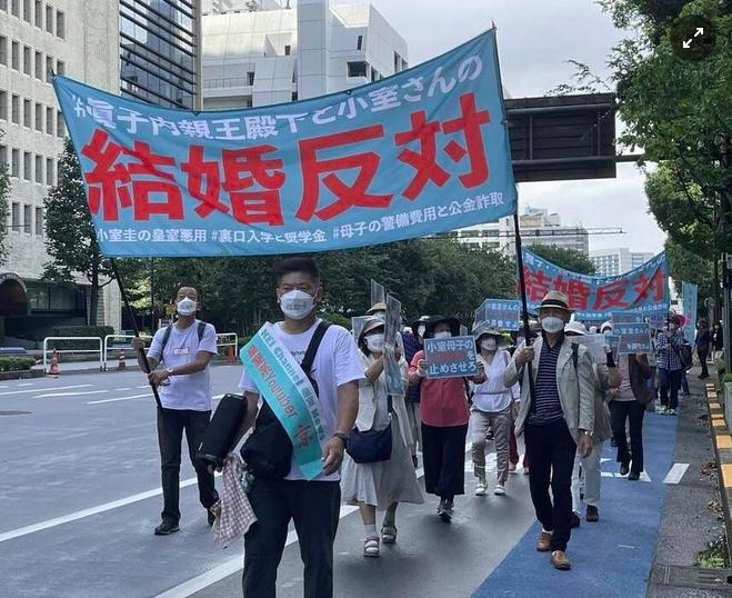 Người Nhật biểu tình, phản đối đám cưới của Công chúa Mako - ảnh 1