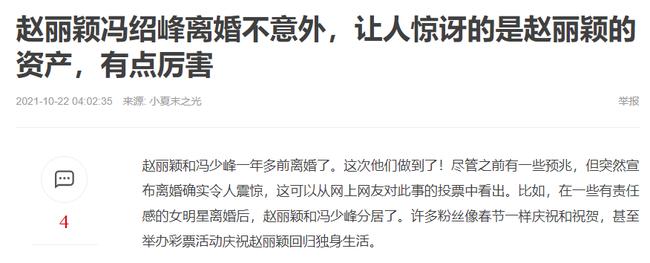 Hé lộ khối tài sản khủng của Triệu Lệ Dĩnh, liệu có kém cạnh so với gia đình Phùng Thiệu Phong?