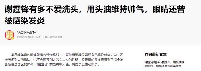"""Khiến cả Vương Phi lẫn Trương Bá Chi say đắm nhưng Tạ Đình Phong lại sở hữu thói quen """"ở bẩn"""" khủng khiếp thế này?"""