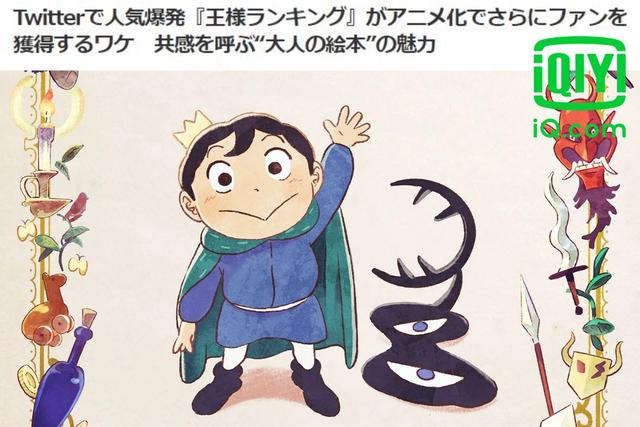 """Giữa vô số những anime có nội dung phản cảm, Ousama Ranking đang gây sốt trong cộng đồng bằng những hình ảnh """"sạch sẽ"""""""